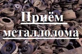 Прийом сталевої стружки та брухту чорних металів