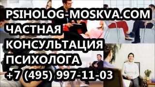 психологічна допомога Psiholog-Moskva.Com психологічний центр