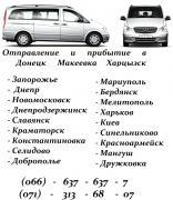 Рейси Донецьк (Макіївка)-Харків і назад