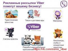Реклама в Viber (Вайбер). Київ. Україна. СНД