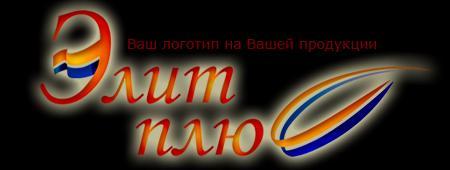 Рекламна продукція від «Еліт Плюс»
