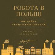 Робітниця на завод (Польща)