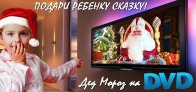 Робота аніматором в Києві: дід мороз, снігуронька, провідні