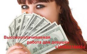Робота для дівчат в Дніпрі. Висока оплата
