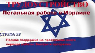 Робота за кордоном. Легальна робота в Ізраїлі, З/П 1800 дол/м