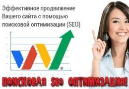 Розкрутка і створення сайтів, seo просування weby-laby.pp.ua