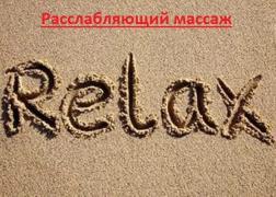 Розслабляючий масаж. Індивідуальний підхід