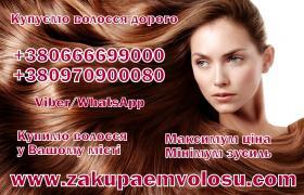 щодня дорого купимо волосся Львів. Продати волосся Львів дорого