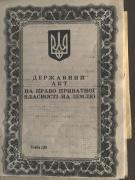 Selling 10 acres of privatized land on the Belosarayskaya Spit