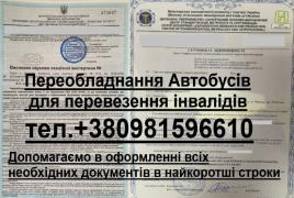 Сертифікат Відповідності на Автобус Баз,Паз,Богдан,Газ,Рута,Етал