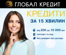 Швидкі кредити (мікрокредити) до Києва та Україні. Позики онлайн і