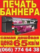 Широкоформатний друк та виготовлення рекламних банерів Херсон