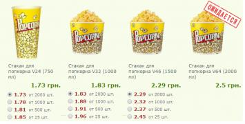 Стакан для popcorna (попкорну)