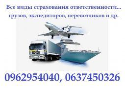 Страхування вантажів, перевізників, експедиторів