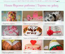 Студія солодкого декору Софія. Замовити торт Київ