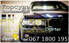 Таксі Charter