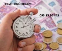 Терміновий кредит. Кредит. Кредити по всій Україні
