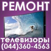 Терміновий ремонт телевізорів на дому. Телемайстер в Києві