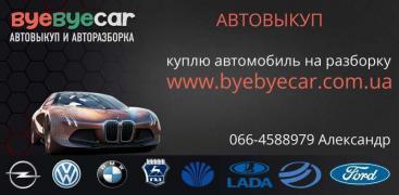 Терміновий викуп авто і авторозборка в Харкові