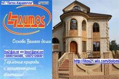 Тільки в Україні продаємо облицювальна цегла «Літос»