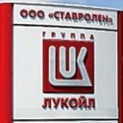 ТОВ «Ставролен» продає неліквіди