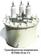 Трансформатор напруги НТМИ-10 У3 з повіркою