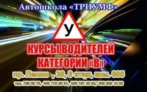 Тріумф – кращі курси водіння в Харкові