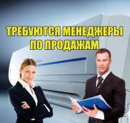 Вакансія: Менеджер по продажам