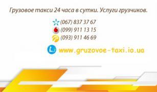 Вантажоперевезення Київ 24/7, Вантажне таксі Київ і по Києву