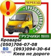 Вантажоперевезення,перевезення меблів,доставка Епіцентр Бровари