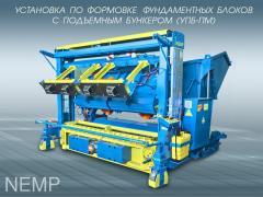 Вібропрес УПБ-ПМ для виробництва фундаментних блоків