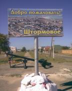 відпочинок в Криму на березі Чорного моря, сел. Штормове