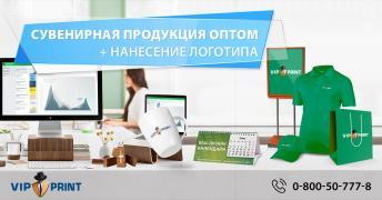 ВІП-ПРИНТ - оператор рекламно-сувенірної продукції