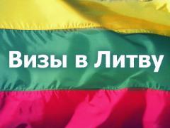 Віза в Литву. Робоча Шенген Мультивіза Туристична. Зво