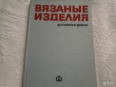 В'язані вироби для наших дітей. 1972р