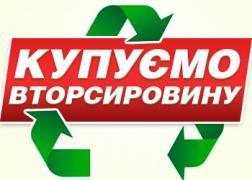 Вторсировина, макулатура, картон, полімери, пластик, ПЕТ, вторсы