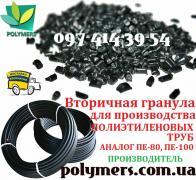 Вторинна гранула для виробництва поліетиленової труби (Аналоги