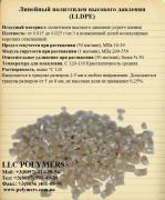 Вторинна гранула поліетилену від виробника