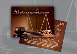 """Виготовлення календарів. Друк настільних календарів """"будиночок"""" До"""