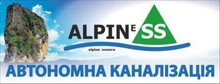 Виготовлення-Встановлення-Обслуговування очисних споруд AlpinеSS