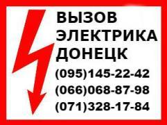 Викликати електрика на дім Донецьк ціна вартість