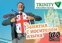 Якісні уроки англійської мови по SKYPE в TRINITY Education Grou