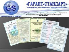 Європейський сертифікат, сертифікат РЄ
