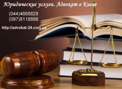 Юридичні послуги з позитивним результатом