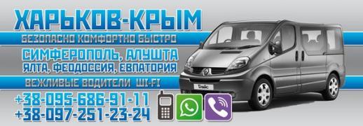 З нами в Крим! Пасажирські перевезення