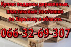 Закупівля європіддонів, куплю піддони дерев'яні Харків
