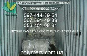 Закуповуємо відходи полімерів (лом пластмас) ПНД, ПС, ПП, стрейч