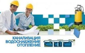 Заміна котлів, опалення ,водопровід, каналізація в Дніпропетровському