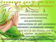 Знижка 10 - 15% на Пластичні операції